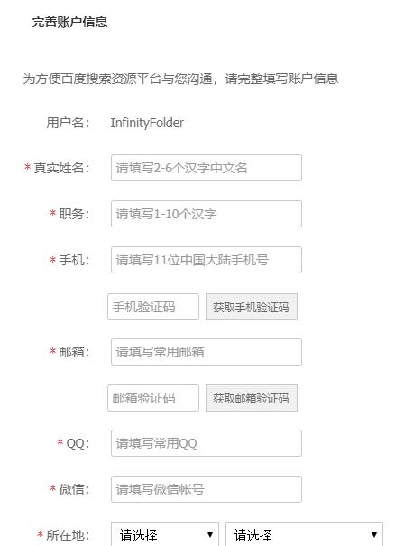 Information Form - Baidu Webmaster Tools